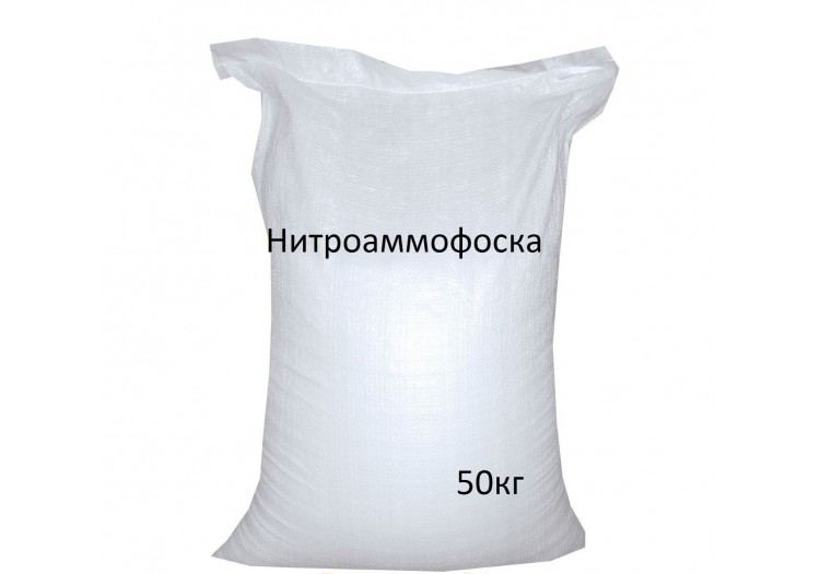 НИТРОАММОФОСКА N-16%,P-16%,K-16% 50 КГ