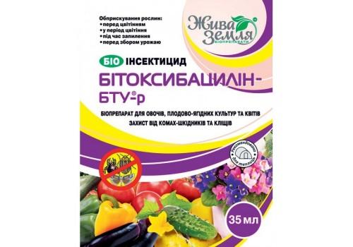 Битоксибацилин - БТУ-р для защиты растений от вредителей, 35 мл. - 010436