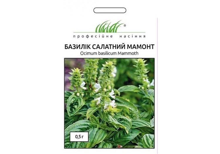 Базилик салатный Мамонт 0,5 г. - 010537