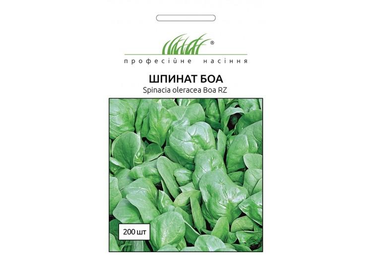 Шпинат Боа 200 шт - 010531