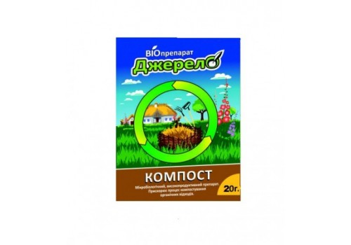 Биопрепарат Джерело для компоста, 20 гр. - 014870