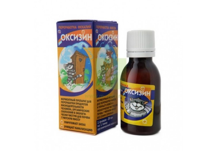 Оксизин 20 мл. - 015039
