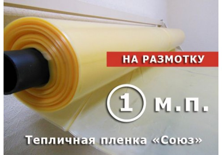 Тепличная пленка на МЕТРАЖ - Союз 120 мкм, ширина 3 м. 24 месяца